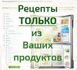 Recipe Ads